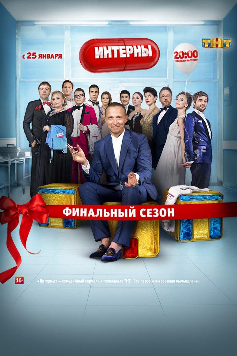 4-ый сезон сериала Интерны